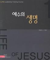 예수의 생명