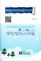 평창컬픽스채플 design.thinking@church