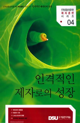 인격적인 제자로의 성장- 인격(성품)성숙을 위한 제자훈련 시리즈4
