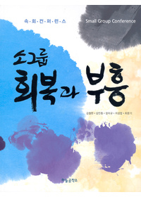 소그룹 회복과 부흥 - 속회컨퍼런스