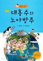 [개정판] 대홍수와 노아방주