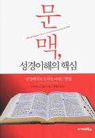 문맥, 성경이해의 핵심