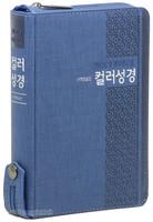 위즈덤 컬러성경 소 합본(색인/이태리신소재/지퍼/청색)