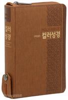 위즈덤 컬러성경 소 합본(색인/이태리신소재/지퍼/다크브라운)