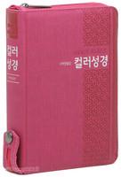 위즈덤 컬러성경 소 합본(색인/이태리신소재/지퍼/핫핑크)