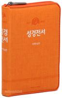 HOLY BIBLE 성경전서 소 단본(색인/이태리신소재/지퍼/오렌지/62H)