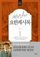 [개정판] 쾌도난마 - 요한계시록 1
