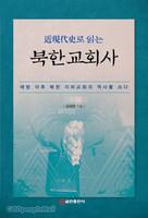 近現代史(근현대사)로 읽는 북한교회사