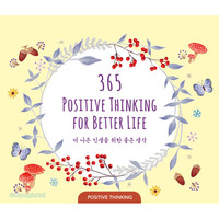 더 나은 인생을 위한 좋은 생각 365