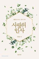 [개정판] 사랑의 인사