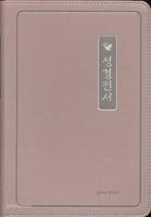 굿바이블 성경전서 슬림 중 단본 (색인/이태리신소재/지퍼/로즈브라운/S5)