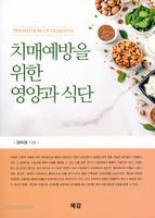 치매예방을 위한 영양과 식단