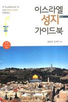이스라엘 성지 가이드북 - (부록 CD2장 포함)