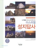 이스라엘 성지답사 (부록 DVD포함)