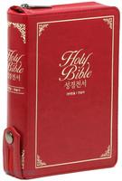 Holy Bible 개역한글판 성경전서 특소 합본 (색인/인조가죽PU/지퍼/핑크)