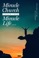 Miracle Church Miracle Life (기적의 교회 기적의 삶)