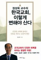 정성욱 교수의 한국교회, 이렇게 변해야 산다
