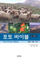 포토 바이블 : 부록편 - 동물 식물 지리★