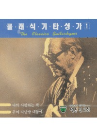 The Classics Quitanhymn 클래식 기타성가 1 (CD)