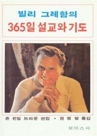빌리 그레함의 365일 설교와 기도