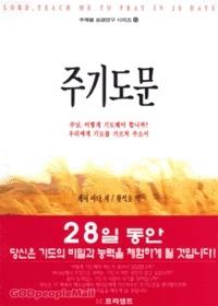 주기도문 - 주제별 성경연구 시리즈 6