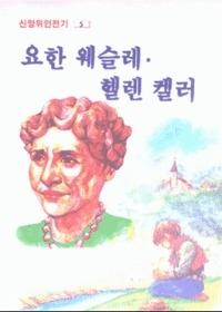 요한웨슬레 헬렌켈러 - 신앙위인전기 5