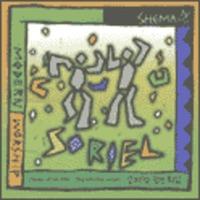 소리엘 Modern Worship - 쉐마 (CD)