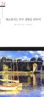 새로워지는 부부 생활을 위하여 - 가정을 낳는 가정 소책자 시리즈 13