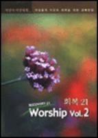 회복21 Worship 2  - 여성들의 치유와 회복을 위한 경배와 찬양 (CD)