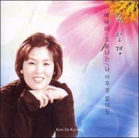 김진경 - 에바다 / 오늘나는 / 나 아무것 없어도 (CD)