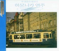 내 영혼의 멜로디 하모니카 연주 - 이혜봉(2CD)