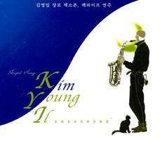 김영일 장로 섹소폰연주 베스트 컬렉션(CD)