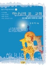 하나님의 꿈, 교회-구역공과4