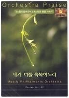 모스틀리필하모닉 오케스트라 찬양 Vol.02 - 내가 너를 축복하노라 (CD DVD)