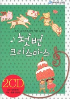 파이디온 유치,유년부를 위한 성탄노래극 - 첫번 크리스마스(2CD MR 동영상 포함)