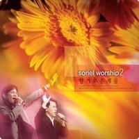 소리엘 워십2 - 향기로운 제물 (CD)