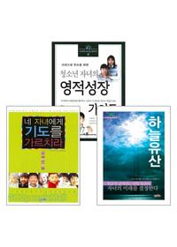 자녀에게 신앙유산 물려주기 시리즈 세트(전3권)
