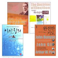 누가출판사 아더 핑크 저서 세트(전4권)