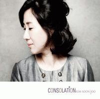 김순주 - 위로 (싱글CD)