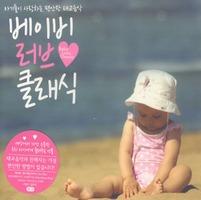 베이비 러브 클래식(3CD)