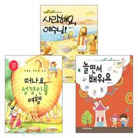 믿음 튼튼 지혜 쑥쑥 유아교육 시리즈 세트(전3권)