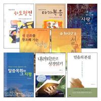 이연길 목사 단행본 저서 세트(전8권)