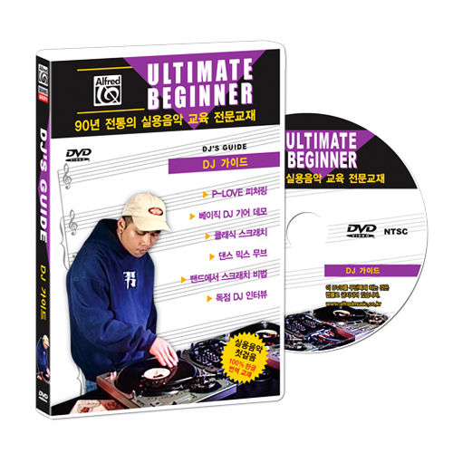DJ가이드 - DVD