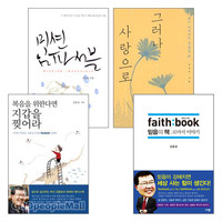 김동호 목사 2009년~2013년 출간(개정)도서 세트(전4권)