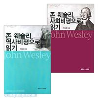 존 웨슬리 비평으로 읽기 세트(전2권)