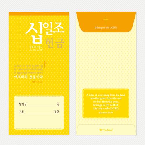 기쁨 헌금봉투 - 십일조헌금 (50매)