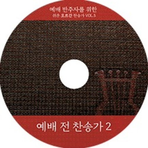 예배반주자를 위한 쉬운 오르간 찬송가 (예배 전 찬송가2) Vol. 5 CD