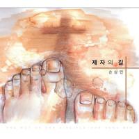 손상민 - 제자의 길 (CD)