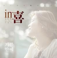 김인희 1집 - 기쁨안에 (CD)