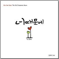 김희석 - 너 때문에 (CD)